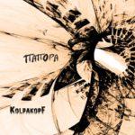 Kolpakopf - «Papora»