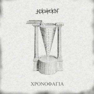 Kolpakopf - «ХРОNOФАГIA»